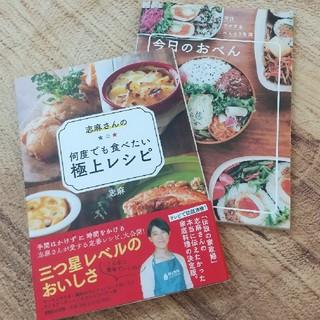 マガジンハウス - ⭐️志麻さんの何度でも食べたい極上レシピ/今日のおべん