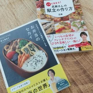 マガジンハウス - ⭐️1分で決まる!志麻さんの献立の作り方/お弁当の世界