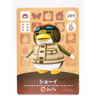 ニンテンドースイッチ(Nintendo Switch)の新品同様 ショーイ amiibo カード あつ森(カード)