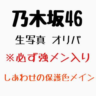 乃木坂46 - 乃木坂46 オリパ