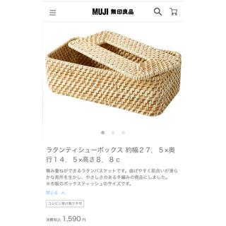 ムジルシリョウヒン(MUJI (無印良品))の無印 ラタンティッシュケース 送料込(ティッシュボックス)