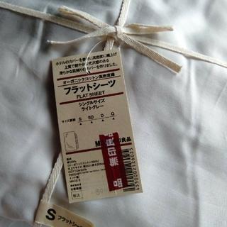 MUJI (無印良品) - 新品 オーガニックコットン100% 綿高密度織フラットシーツ シングルサイズ