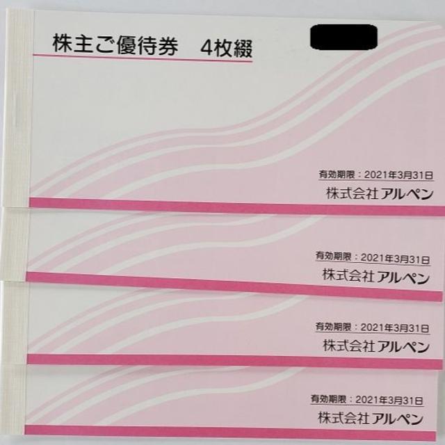 アルペン 株主優待券  8,000円分 チケットの優待券/割引券(ショッピング)の商品写真