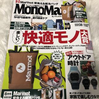 タカラジマシャ(宝島社)のモノマックス 2020 8月号 雑誌のみ(趣味/スポーツ)
