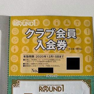 ラウンドワン 株主優待 クラブ会員入会券 4枚セット(ボウリング場)