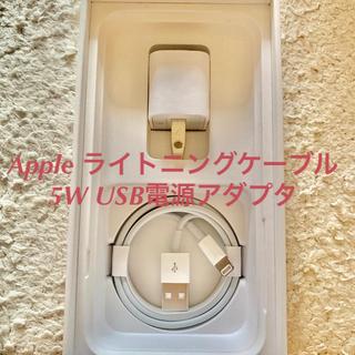 アップル(Apple)のApple ライトニングUSBケーブル、Apple 5W USB電源アダプタ(バッテリー/充電器)