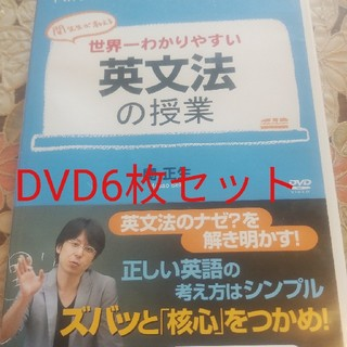 関先生が教える 世界一わかりやすい英文法の授業 DVD(趣味/実用)