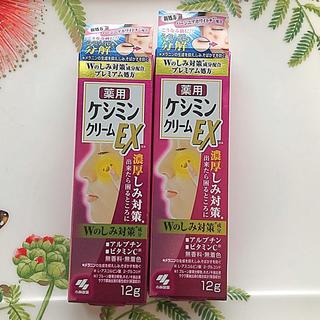 ファンケル(FANCL)の小林製薬☆ケシミンクリームEX(美容液)