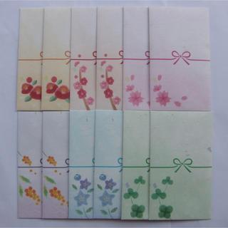 ぽち袋 6柄×各2枚セット(カード/レター/ラッピング)