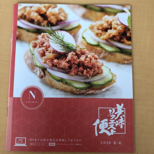 美味リクエスト便 カタログギフト チケットの優待券/割引券(ショッピング)の商品写真