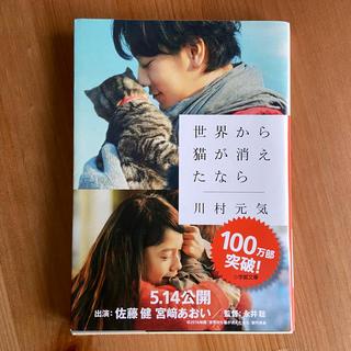 ショウガクカン(小学館)の世界から猫が消えたなら(文学/小説)