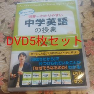 世界一わかりやすい中学英語の授業 DVDセット DVD(趣味/実用)