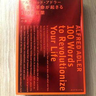 ダイヤモンドシャ(ダイヤモンド社)のアルフレッド・アドラ-人生に革命が起きる100の言葉(ビジネス/経済)