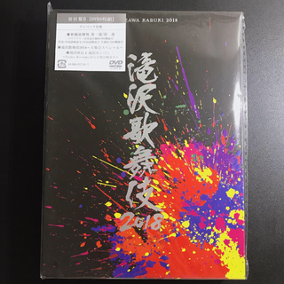 Johnny's - 【新品未開封】滝沢歌舞伎 2018 初回盤B DVD