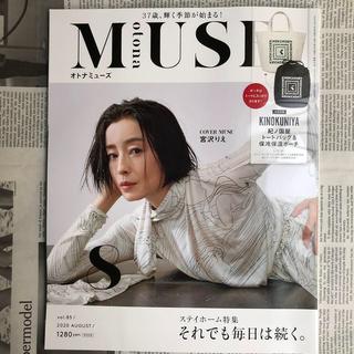 宝島社 - otona MUSE