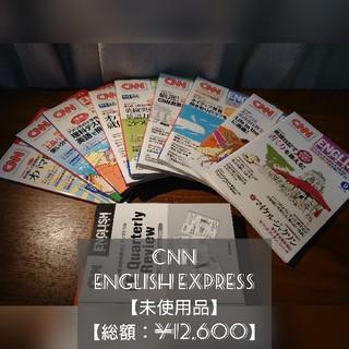 アサヒシンブンシュッパン(朝日新聞出版)のCNN EnglishExpress(2009,1月~9月号)(語学/資格/講座)