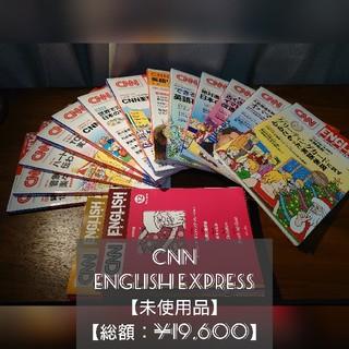 アサヒシンブンシュッパン(朝日新聞出版)のCNN EnglishExpress(2008,1月~12月号)(語学/資格/講座)
