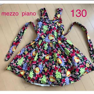 mezzo piano - メゾピアノ ♡ フルーツ パニエ付 サマー ワンピース 130