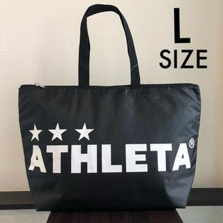 アスレタ(ATHLETA)の大きいATHLETA アスレタ保冷トートバッグ05236Lブラック Lサイズ(その他)