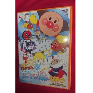 アンパンマン(アンパンマン)のそれいけ!アンパンマン ロールとローラ うきぐも城のひみつ  DVD(キッズ/ファミリー)