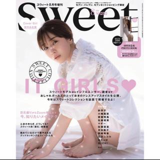 宝島社 - 【美品】❤️田中みな実❤️ sweet 8月号❤️