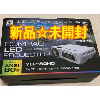 ヤマゼン(山善)の山善 キュリオム LED プロジェクター YLP-80HD YAMAZEN(プロジェクター)