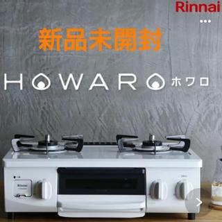 リンナイ(Rinnai)の☆新品未開封☆ 都市ガス用 ガステーブル Rinnai(調理機器)