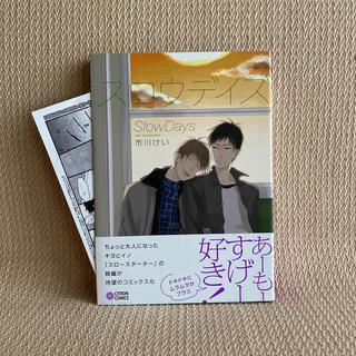 市川けい「スロウデイズ」スロースターター特典ペーパー付き(170円お値引き)