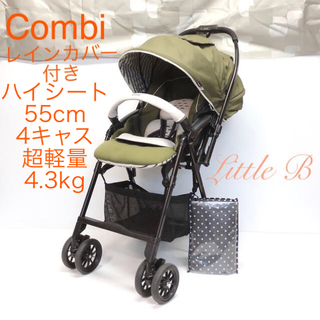 combi - コンビ*レインカバー付*和風デザイン*ハイシート55超軽量4kg*A型ベビーカー