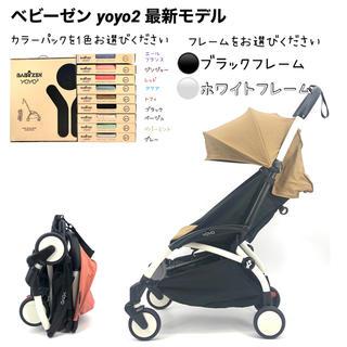 BABYZEN - 【新品】ベビーゼン yoyo2 (カラー選択可)ヨーロッパ正規代理店購入品