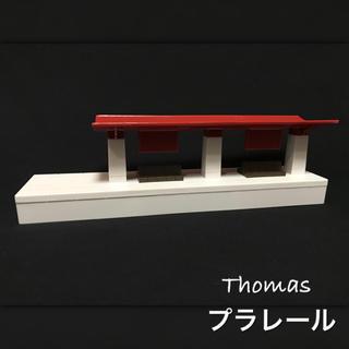 Takara Tomy - プラレール トーマス 駅 ホワイトグレー