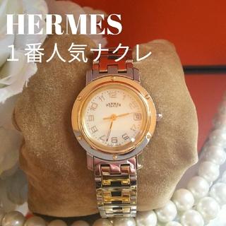 Hermes - 極美品❤️HERMESクリッパー、GUCCI、CHANEL、Cartier