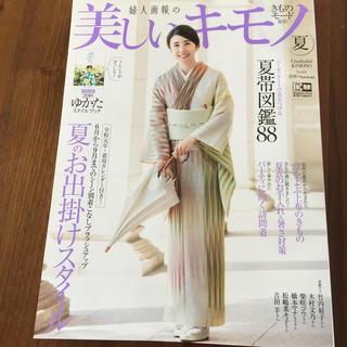 コウダンシャ(講談社)の美しいキモノ 2019年 07月号(趣味/スポーツ)