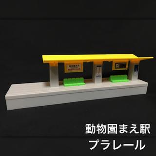 Takara Tomy - プラレール 駅 旭山動物園 動物園まえ駅