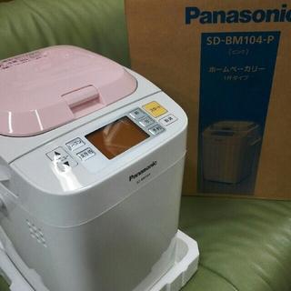 Panasonic - Panasonic☆ホームベーカリー