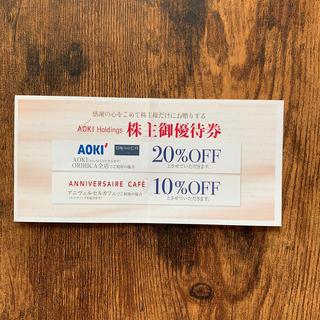 オリヒカ(ORIHICA)のAOKI 株主優待 20%割引券 1枚(ショッピング)