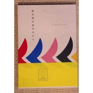ミナペルホネン(mina perhonen)の皆川明の旅のかけら ミナペルホネン(ファッション/美容)