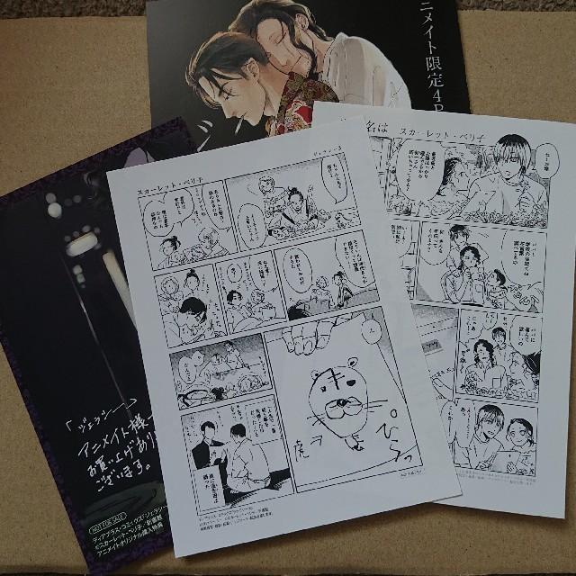 ジェラシー 特典 エンタメ/ホビーの漫画(ボーイズラブ(BL))の商品写真