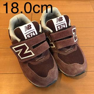 New Balance - ニューバランス 574 18.0cm