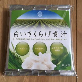 白いきくらげ青汁(青汁/ケール加工食品)