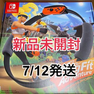 ニンテンドースイッチ(Nintendo Switch)の7/12発送 リングフィットアドベンチャー 新品未開封 匿名配送 送料無料(家庭用ゲームソフト)