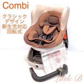 combi - コンビ*クラシックブラウン*新生児対応/回転式チャイルドシート