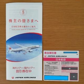 JAL(日本航空) - JAL(日本航空) 株主優待券 1枚