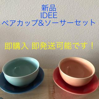イデー(IDEE)の新品未使用品 IDEE ペアカップ ソーサーセット お洒落 早い者勝ち!(グラス/カップ)