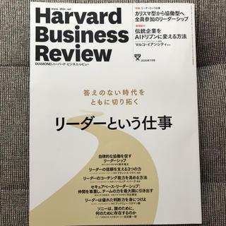 ダイヤモンド社 - Harvard Business Review (ハーバード・ビジネス・レビュー