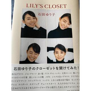 マガジンハウス - LILY'S CLOSET 石田ゆり子 初版