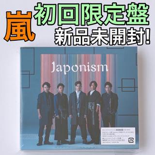 嵐 - 嵐 Japonism 初回限定盤 CD+DVD 新品未開封! アルバム 大野智