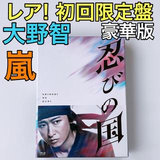 嵐 - 忍びの国 豪華メモリアルBOX 初回限定盤 ブルーレイ DVD 美品 嵐 大野智