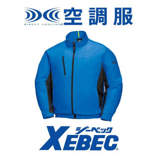 ジーベック 空調服長袖ブルゾン XE98003  紫外線カット Lサイズ(ブルゾン)