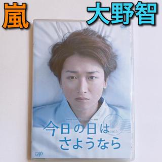 アラシ(嵐)の今日の日はさようなら DVD 美品 嵐 大野智 24時間テレビ ドラマ 2013(TVドラマ)